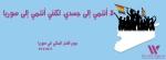 FBcover_Ar_trans_syr_1