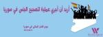 FBcover_Ar_trans_syr_2