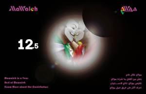 Mawaleh12.5